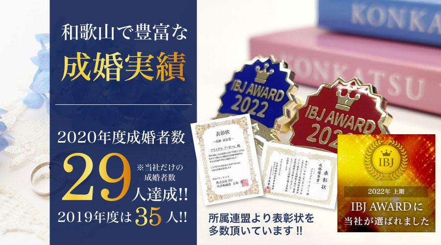 和歌山県NO.1級の成婚実績