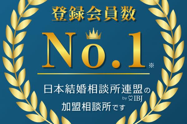 IBJ 日本結婚相談所連盟 登録会員数No.1に✨